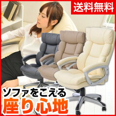 コイルスプリング使用でソファーのような座り心地を実現!オフィスチェア パソコンチェア パー...
