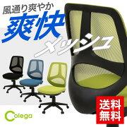 オフィス メッシュ シンクロ ロッキング パソコン オフィスチェアー