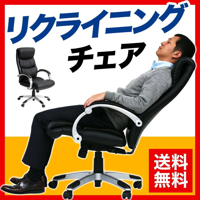 リクライニングチェア レザーチェア エクセディア ハイバック 肘付き ロッキング機能 上下昇降 ブラック 背ロッキング オフィスチェア リクライニング レザー 革 肘掛け パソコンチェア デスクチェア 事務椅子 エグゼクティブチェア マネージメントチェア リクライニングチェア オフィスチェアー 事務椅子 パソコンチェアー デスクチェア デスクチェアー 腰痛対策 学習椅子 椅子 イス