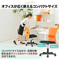 オフィスチェアデスクチェアメッシュ腰当付き肘なしキャスター付き高さ調節チャットチェア椅子事務椅子オフィス家具学習チェア学習椅子コンパクト