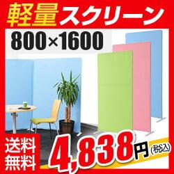 【送料無料】ライトスクリーンH1600×W800