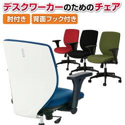 OAチェアシンクロロッキング背もたれフック付き事務椅子ルナーレ