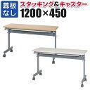 会議用テーブル フォールディングテーブル キャスター付き 幅1200×奥行450...