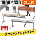 会議用テーブル フォールディングテーブル キャスター付き 幅1800×奥行450...