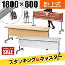 会議用テーブル フォールディングテーブル キャスター付き 幅1800×奥行600...