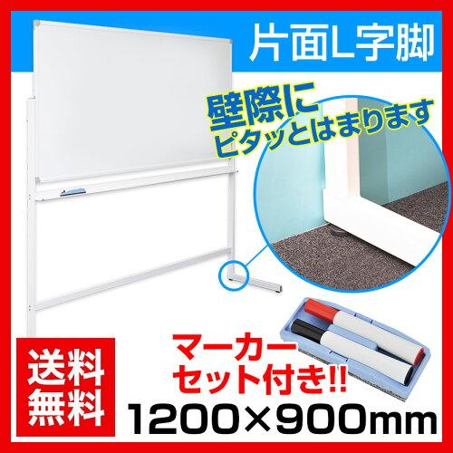ホワイトボード 脚付き 片面 1200×900mm 横型 L字脚 固定式 マグネット対応 アルミ枠 OC-WB1290L ...