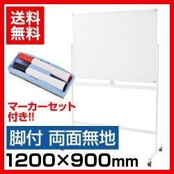 【送料無料】【激安】両面ホワイトボード幅1200mm//RFWB-1290B3