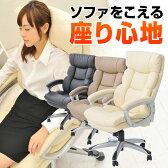 ソファチェア オフィスチェア デスクチェア パソコンチェア 事務椅子 社長椅子 ワークチェア ハイバック ラクシア レザー 肘付き ロッキング機能 高さ調整機能 肘掛け 社長椅子 イス 学習椅子 学習チェア 【ポイント10倍】