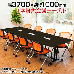 会議用テーブル配線ボックス付きT字脚幅3700×奥行1000×高さ720mm(幅1300×奥行1000mmの本体1台と幅800×奥行1000mm増結用3台のセット)ダークブラウン