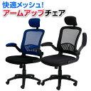 【法人様限定】オフィスチェア リベラム メッシュ 可動肘付き ヘッドレスト付き ロッキング機能 高さ
