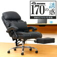 オフィスチェア リクライニング オットマン一体型 肘付き ハイバック レザーチェア ヴィーガ クッション付き オットマン付き オットマン内蔵 レザー リクライニングチェア パソコンチェア デスクチェア 昼寝 疲れにくい 椅子 チェア