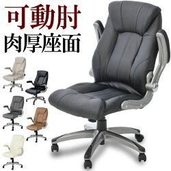 デクシア/オフィスチェアー
