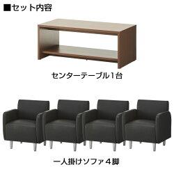 応接セットベルセア4人用応接ソファ一人用×4+木製応接テーブルセット内容