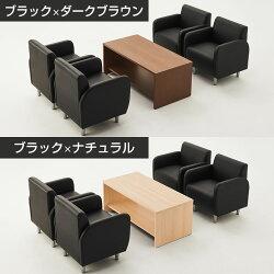 1人掛けソファ4脚とセンターテーブルの4人用応接セットのベルセア応接セット