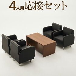 応接セットベルセア4人用応接ソファ一人用×4+木製応接テーブル