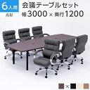 【法人様限定】【6人用 会議セット】会議用テーブル 3000...