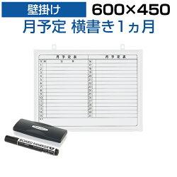 ホワイトボード壁掛け月予定表横書き600×4501.25kgマグネット対応マーカー付きイレーザー付き