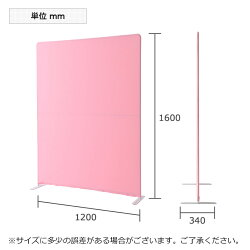 【法人様限定】軽量ライトスクリーンついたて間仕切りパーテーション簡易幅1200×高さ1600mm布張りパテーションスクリーンカーテン衝立パーティションオシャレグリーンピンクブルー洋風パーテイション幅120cm高さ160cm120×160