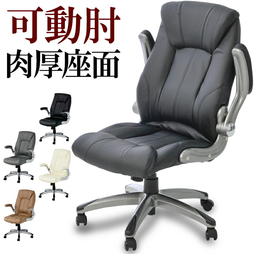 オフィスコム『社長椅子 エグゼクティブチェア 可動肘付き レザー レクアス』