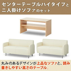 【応接セット3点】4人用応接セット2人掛けソファー×2+木製応接テーブルハイタイプ