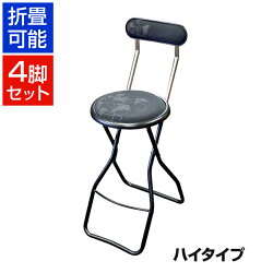 【まとめ買い】キャプテンチェアハイ4脚セットグレープバイン折りたたみ可能(スライドリング方式)完成品日本製作業用チェア