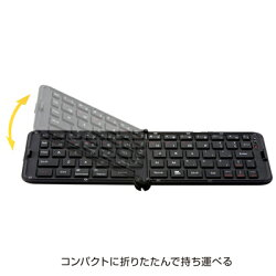 サンワサプライ折りたたみ式Bluetoothキーボードios/Winブラック