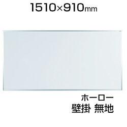 ホワイトボード/幅1510×高さ910mm?壁掛無地?ホーロー/MH35