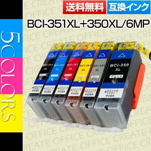 ★メール便限定!送料無料★キヤノン(Canon)BCI-351XL+350XL/6MP 大容量6本パック互換インクPIXUS iP8730他対応
