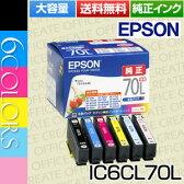 【ポイント20倍プレゼント♪】★宅配便送料無料★エプソン(EPSON)IC6CL70L/6色パック (大容量)純正品インク