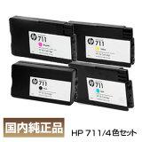 HP ヒューレットパッカード HP711 インクカートリッジ ブラック38ml+カラー29ml 4色セットCZ129A CZ130A CZ131A CZ132A (パッケージ箱なし) 純正品