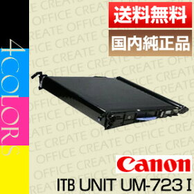【送料無料】キャノン(Canon)ITBUNITUM-723I(純正品)