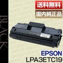 【送料無料】エプソン(EPSON)LPA3ETC19(純正品...