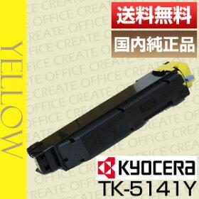 TK-5141Y
