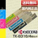 【クオカード500円分&ポイント10倍プレゼント♪】【送料無料】京セラ(Kyocera)TK-8316/トナー 4色セット国内純正品