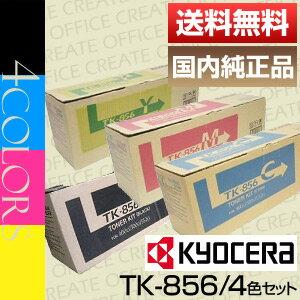 【クオカード500円分&ポイント10倍プレゼント♪】京セラ(Kyocera)TK-856/トナー 4色セット国内純正品:オフィスクリエイト