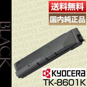 TK-8601K