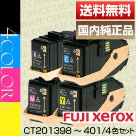 ゼロックス_CT201398-CT201401_国内純正品