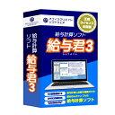 給与計算ソフト 給与君3 パッケージ版 (CD-ROM) 1年間ライセンス 令和3年分 年末調整対応 全国送料無料