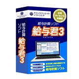 給与計算ソフト 給与君3 パッケージ版 (CD-ROM) 1年間ライセンス 令和3年分 年末調整対応 あす楽対応 全国送料無料