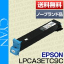 【送料無料】エプソン(EPSON)LPCA3ETC9C シア...