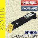 【送料無料】エプソン(EPSON)LPCA3ETC9Y イエ...