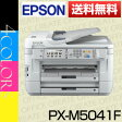【新品】【送料無料】エプソン(EPSON)A3ノビ対応インクジェット複合機プリンターPX-M5041F