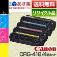 【あす楽対応】【即日発送OK】キヤノン(CANON) カートリッジ418/4色セット保証付リサイクルトナー