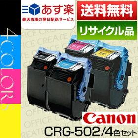 キャノン_カートリッジ502/4色セット_リサイクルトナー