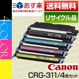 キャノン_カートリッジ311/4色セット_リサイクルトナー