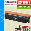 【限定20本!!】キヤノン(Canon)カートリッジ322 シアン保証付リサイクルトナー