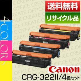 キャノン_カートリッジ322II4色セット_リサイクルトナー