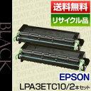 【送料無料】エプソン(EPSON)LPA3ETC10/2本セ...