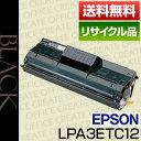 【送料無料】エプソン(EPSON)LPA3ETC12(保証付...