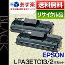 【送料無料】エプソン(EPSON)LPA3ETC13/2本セ...